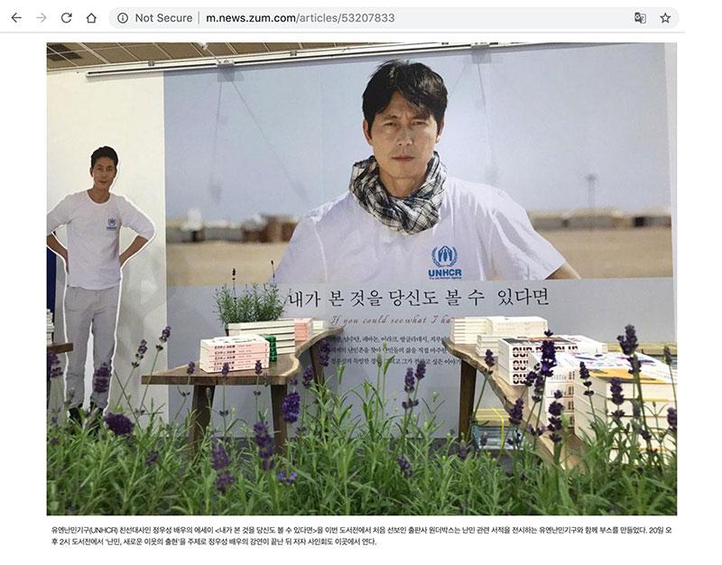 Category: UNHCR South Korea | Jordi Matas | Photographer